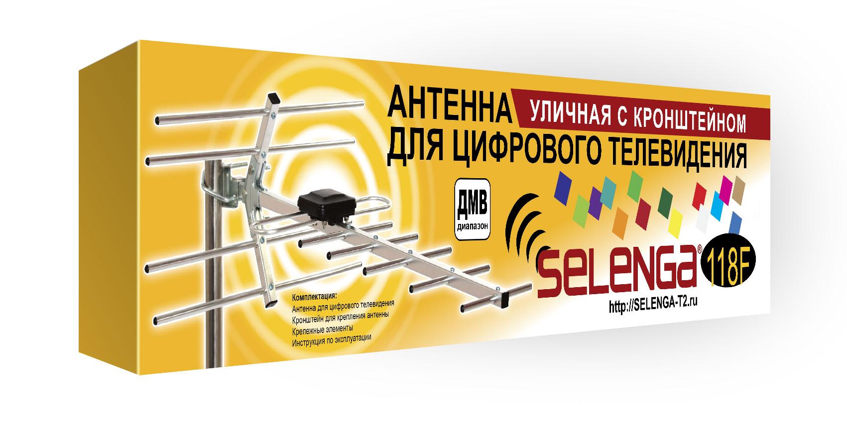 Уличная телевизионная антенна